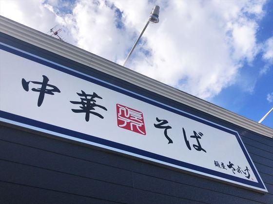 麺屋  さすけ【純鶏雲呑塩そば】  @掛川市