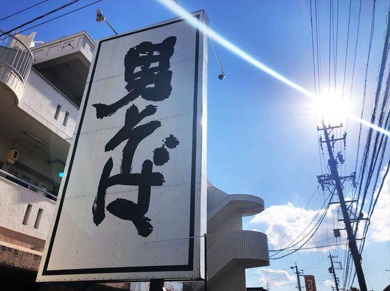 男そば  連獅子【燕参上!】  @愛知県名古屋市天白区
