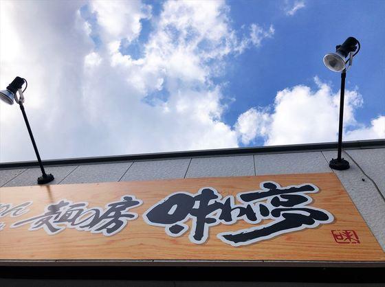 麺の房  味わい亭【和とんこつ(大盛)】  @御前崎市
