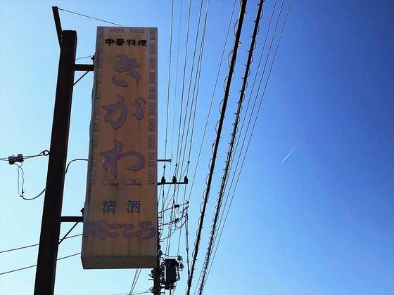 中華料理  きがわ【マーボーメン】  @静岡市清水区