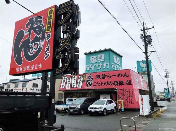 福ちゃん  舞阪店【白湯らーめん】  @浜松市西区舞阪町