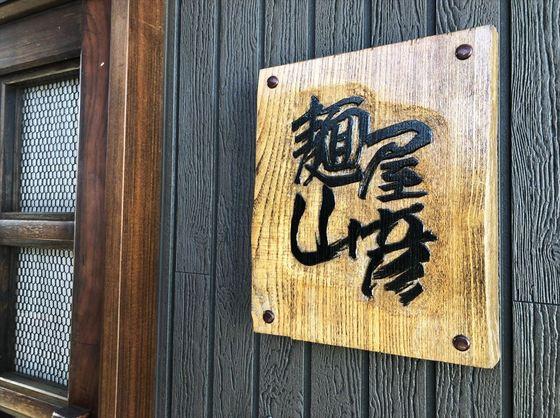 麺屋  山彦【つけ麺  辛みそ(大盛)】  @浜松市東区小池町