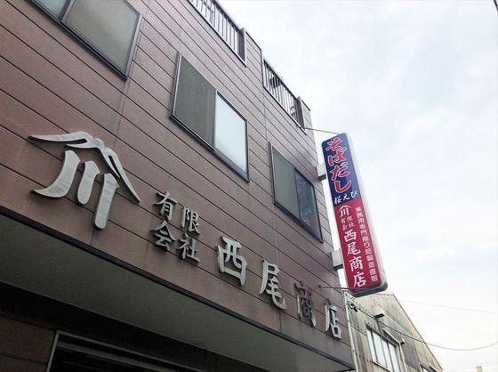 西尾商店  @静岡市清水区蒲原