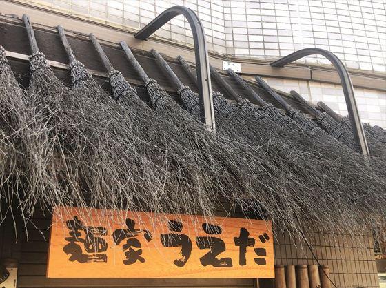 麺家  うえだ【焦がし醤油らーめん】  @埼玉県新座市