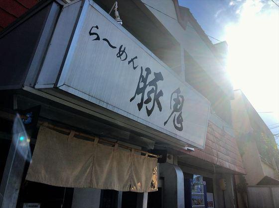 ら~めん  豚鬼【濃厚豚骨らーめん】  @浜松市中区上島