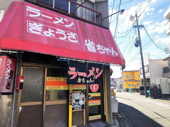 省ちゃん【カレーラーメン】  @浜松市中区海老塚