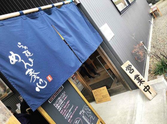 らぁ麺  めん奏心【丸鶏中華そば】【鶏そばClassic(かけ)】  @島田市