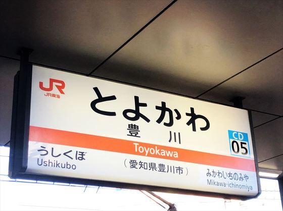 侍麺【もっちり麺の泡まぜそば!】  @愛知県豊川市