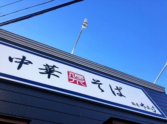 麺屋  さすけ【KONKATSU  ラスト塩ver.】  @掛川市