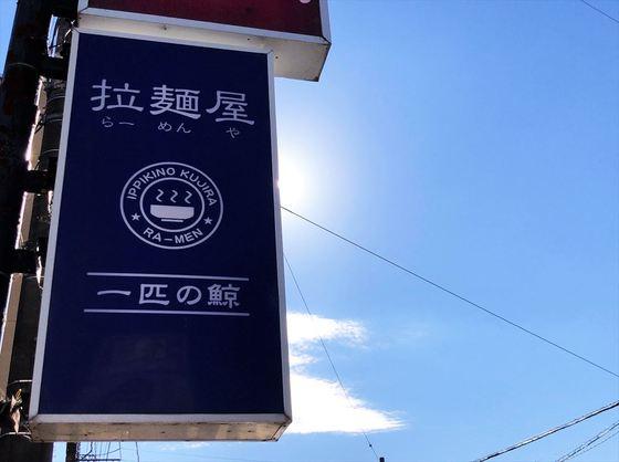 拉麺屋  一匹の鯨【R30ラーメン】  @伊豆の国市