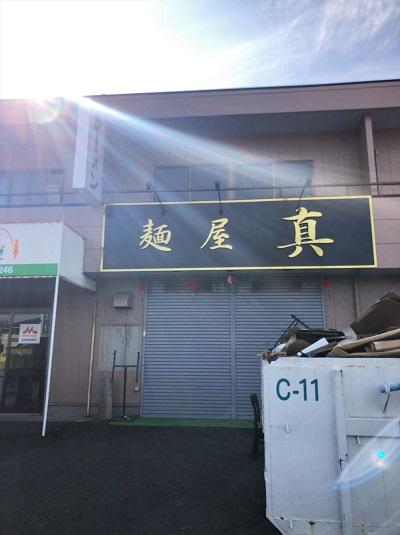 麺屋  真【みそ】  @浜松市中区高丘東