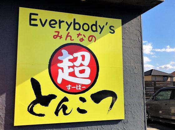 ラーメン  超とんこつ【超とんこつ】  @駿東郡清水町