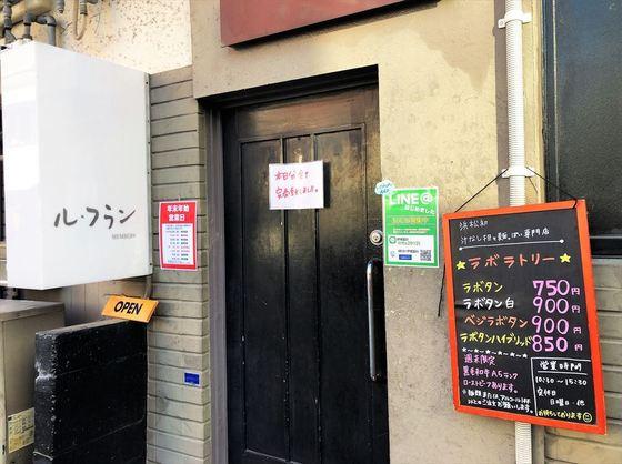 汁なし担々麺っぽい専門店  ラボラトリー【ラボタン(辛さ4、痺れ4)】  @浜松市中区板屋町