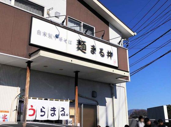 麺  まる井【二郎風中華そば】  @駿東郡清水町