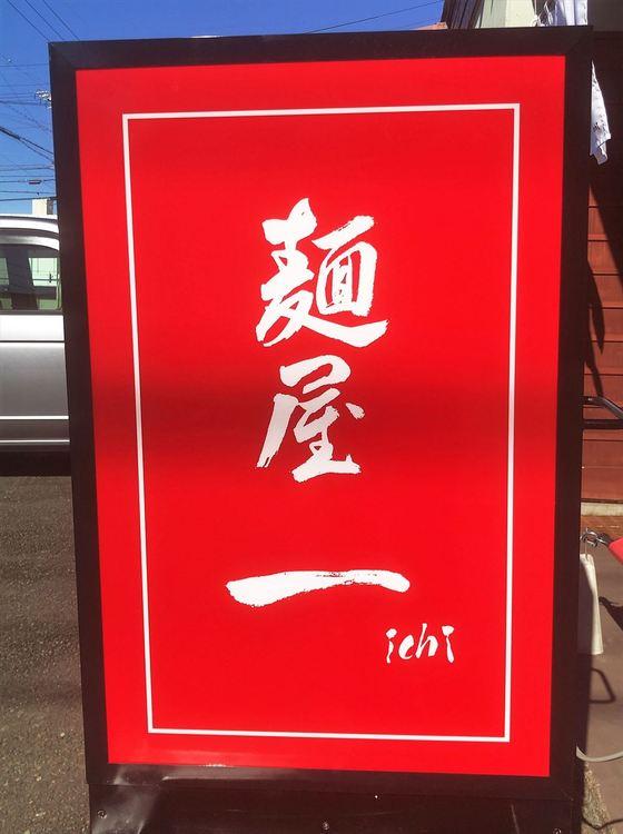 麺屋  一(ichi)【ラーメン・しょうゆ】  @袋井市