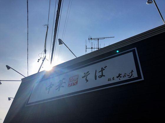 麺屋  さすけ【純鶏雲呑そば】  @掛川市