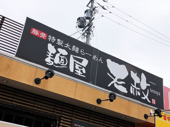 麺屋  天赦【濃厚塩らーめん】  @愛知県新城市