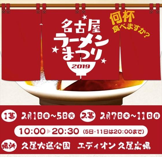 ガチ麺道場  in  名古屋ラーメンまつり2019  @愛知県名古屋市