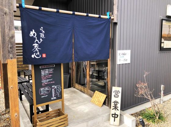 らぁ麺  めん奏心【白い恋味噌】  @島田市