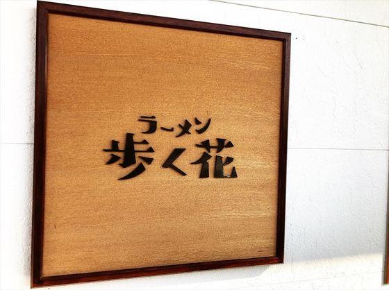 ラーメン  歩く花【鶏だし醤油ラーメン】  @愛知県豊橋市