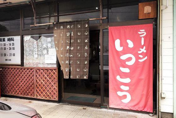 ラーメン  いっこう【ラーメン・醤油】  @島田市