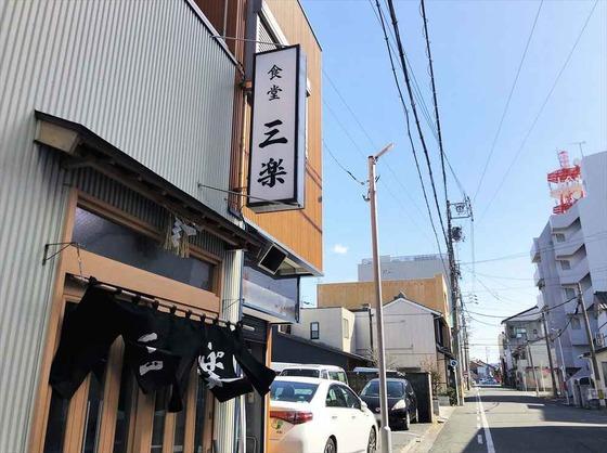 食堂  三楽【盛りてんぷら定食】  @愛知県豊橋市