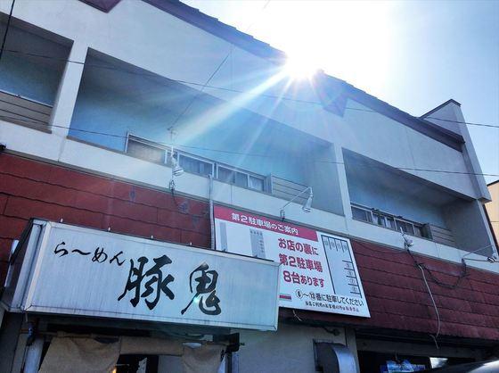 ら~めん  豚鬼【黒豚骨らーめん】  @浜松市中区上島