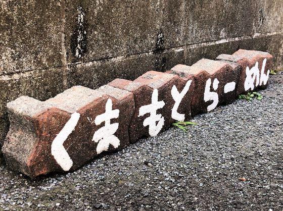 くまもとらーめん  ブッダガヤ【くまもとらーめん】  @神奈川県小田原市