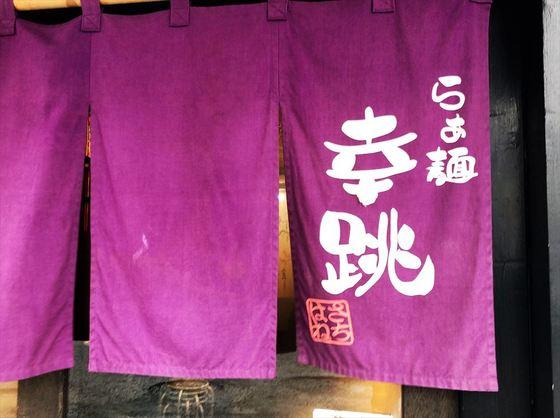 らぁ麺  幸跳【丸鶏塩らぁ麺】  @愛知県豊橋市