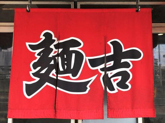 らーめん&餃子  麺吉【とんこつラーメン】  @愛知県田原市
