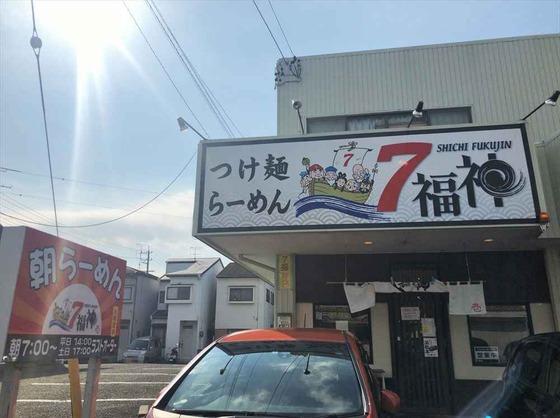 7福神  壱【背油煮干しらーめん】  @浜松市東区小池町