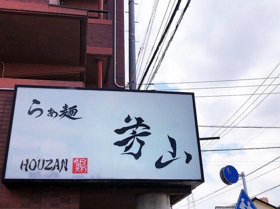 らぁ麺  芳山【鶏そば  醤油】  @愛知県豊橋市