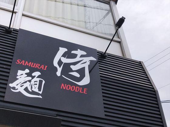 侍麺【鶏と野菜のベジポタつけ麺】  @愛知県豊川市