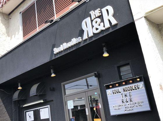 Soul Noodles THE R&R【勝浦タンタンソバ(大盛)】  @浜松市東区篠ケ瀬町